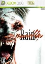 Vampire_Rain_XBOX360-CCCLX