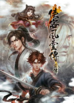 Tale.of.Wuxia.The.Pre.Sequel-CODEX