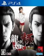Yakuza.Kiwami.PS4-DUPLEX